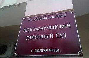 Красноармейский районный суд Волгограда 2