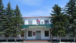 Михайловский районный суд Волгоградской области 1