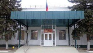Михайловский районный суд Волгоградской области -2