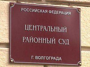 Центральный районный суд Волгограда 2