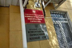Волгоградский Гарнизонный военный суд 2