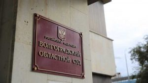 Волгоградский областной суд- 2