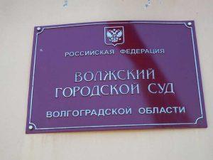 Волжский городской суд Волгоградской области 2