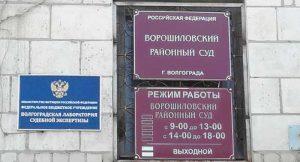 Ворошиловский районный суд Волгограда 2