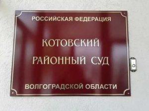 Котовский районный суд Волгоградской области 2