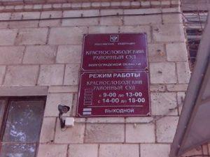 Краснослободский районный суд Волгоградской области 2