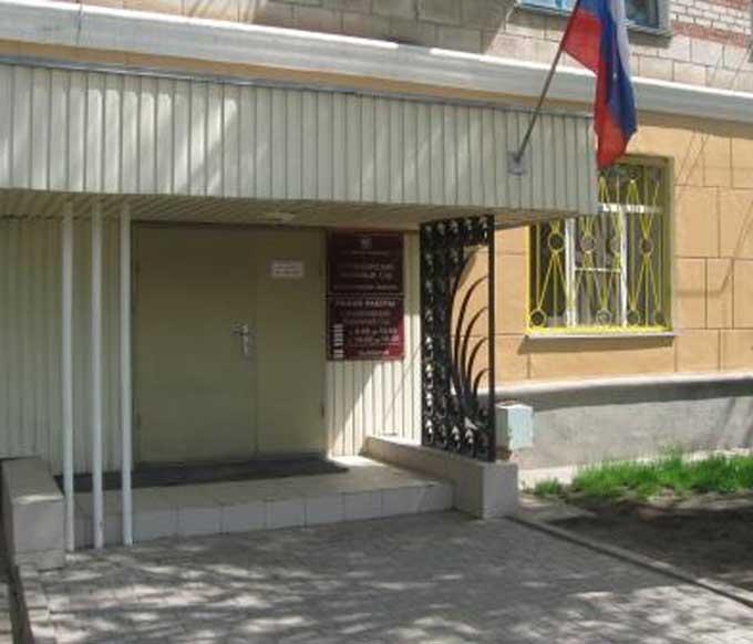 Суровикинский районный суд Волгоградской области