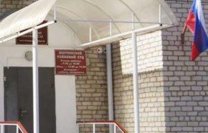 Жирновский районный суд Волгоградской области 2